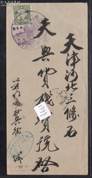 (1399)贴孙像河北原值8分石门纪念戳42.2.2.22寄天津