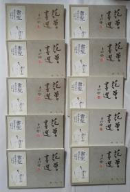 明信片-- 范增画选(一)  10枚/套  10套 合拍