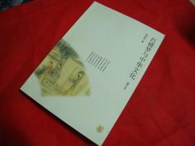 红楼梦与中华文化【私藏未翻阅,一版一印,仅印6000册】