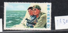 (1630)文18保边疆海防8分新