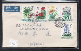 (1713)贴T72白草药全套苏州82.5.20寄日本