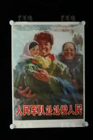1977年 人民美术出版社一版一印 旅大市工农兵宣传画创作学习班作《人民军队处处爱人民》 老宣传画 一张(尺寸:77*53cm) HXTX310574