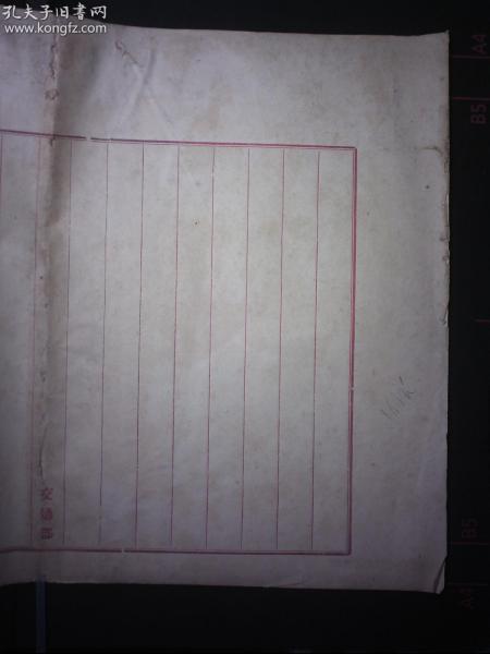 交通部稿纸16张及信封10件等 HXTX308899