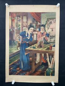 民国时期 著名月份牌画家 金梅生绘 《金定私装图》月份牌年画一张  HXTX308971