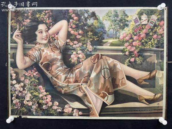 民国时期 我国最早商业美术家之一 杭穉英绘 《南洋兄弟烟草公司》月份牌 广告画一张  HXTX308960