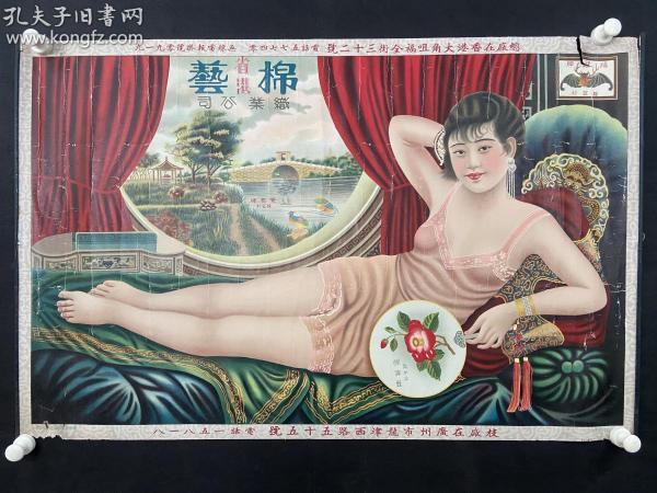民国时期 《省港棉艺织业公司》月份牌 广告画一张  HXTX308962
