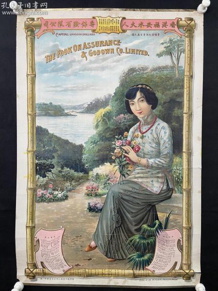 民国时期 《香港福安人寿水火保险公司》月份牌 广告画一张  HXTX308959