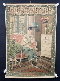民国时期  郑曼陀绘 《爱国牌香烟》月份牌 广告画一张  HXTX308951