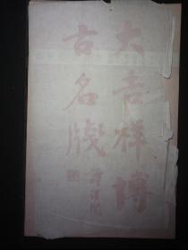 民国 大吉祥仿古名笺各色木版水印笺纸 一组四十张(附封面一张)HXTX309081