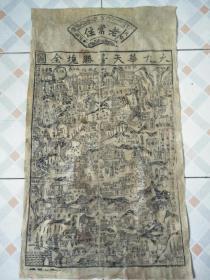 清代傅鸿发印木刻大幅《大九华天台胜景全图》