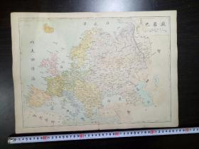 清代五彩石印老地图《欧罗巴图》光绪舆地学会重刊!6开大小,约46.5/33.5cm!