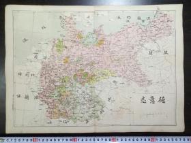 清代五彩石印老地图《德意志图》光绪31年舆地学会重刊!6开大小,约46.5/33.5cm!