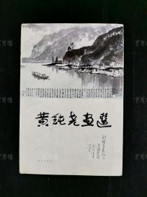 著名山水画家、原江苏美协副秘书长 黄纯尧 1988年签赠杜-琦《黄纯尧画选》散页装大开本一册(1985年重庆出版社一版一印)HXTX309060