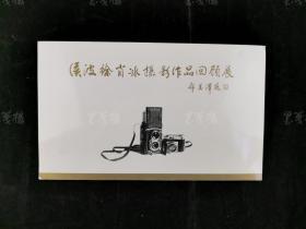 """中国女摄影家协会主席 侯波、中国摄影家协会顾问 徐肖冰 夫妇1999年签名《侯波 徐肖冰摄影作品回顾展》纪念封一枚,附""""侯波 徐肖冰摄影作品回顾展""""纪念邮票小型张一张HXTX309079"""