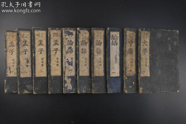 (乙8479)《四书》和刻本 线装10册后配全  大学、中庸各1册全;论语、孟子各4册全 《四书》蕴含了儒家思想的核心内容,是儒学认识论和方法论的集中体现。其在中华思想史上产生过深远的影响。1792年