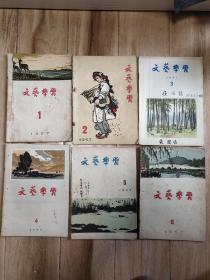 文艺学习1957年(1-12全)