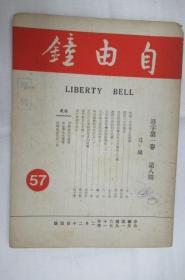 自由钟LIBERTY BELL 港字第一卷第8期