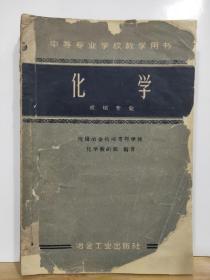 P7131 化学  机械专业 中等专业学校教学用书(一版一印)
