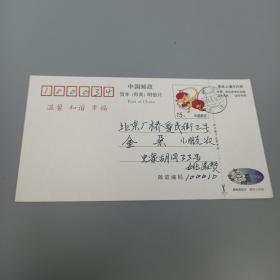 王炳南夫人 姚淑贤 1996年致致金-朵贺年明信片一枚 HXTX309104