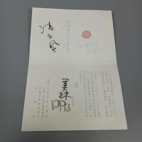 """著名艺术家、雕塑家、""""福娃之父"""" 韩美林 1993年亲笔签名《韩美林艺术展》邀请函一枚(附电影导演、编剧 凌子风 新中国体育战线老领导人 荣高棠 著名央视前播音主持人 罗京 三人签名) HXTX309106"""