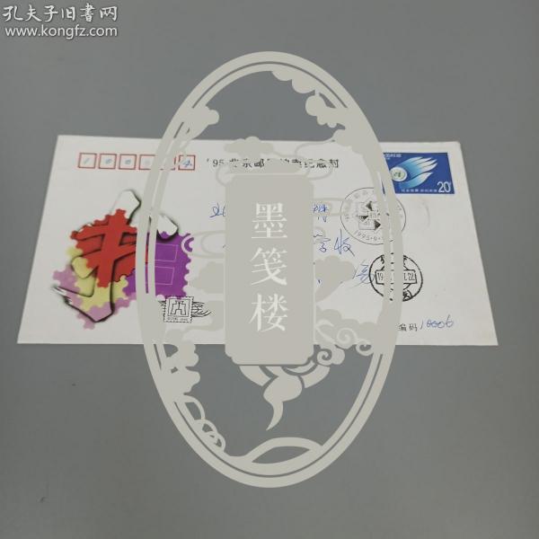 著名集邮家、国家级邮展评审员 吴凤岗 1995年致金-朵实寄封一枚(信封为《北京邮品拍卖》纪念封一枚,票证齐全) HXTX309110