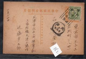 1398)孙像2分邮资片加河北2分天津寄东京