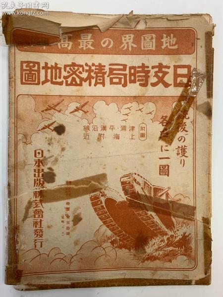 (170)日支时局精密地图