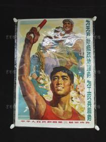 建国后 《为无产阶级政治服务 为工农兵服务》 老宣传画 一张(为中国第三届运动会宣传海报,尺寸:76*105cm) HXTX311771