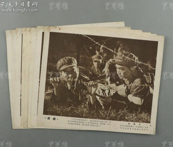 中国电影发行放映公司发行 中国人民解放军八一电影制片厂出品《奇袭》老海报 一套八张 (尺寸:26.5*32m*8)HXTX325316