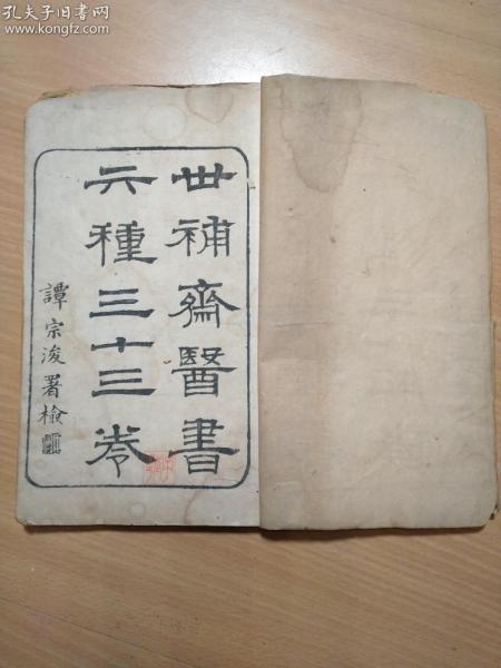 清精刻醫學著作《世補齋醫書》存前兩冊首八卷!
