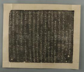 旧拓  唐大和四年《唐故夫人京兆杜氏墓志铭并序》一件全  HXTX313056