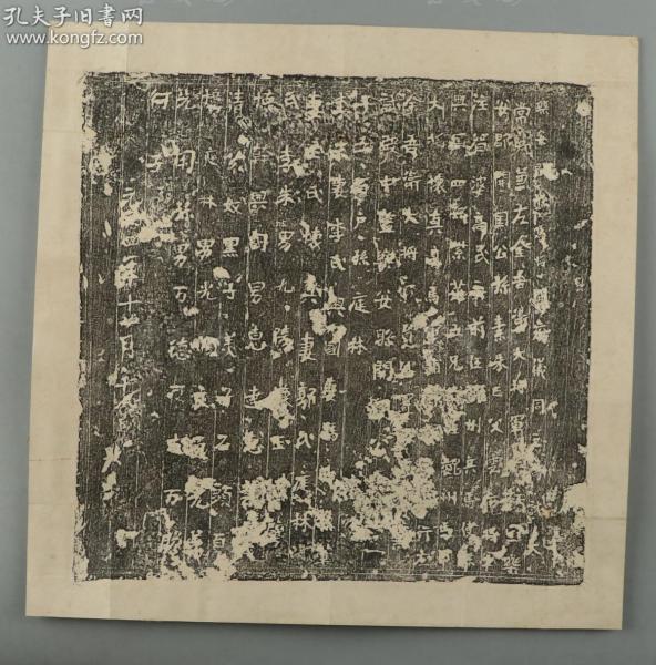 旧拓  佚名墓志铭一件全 HXTX313054