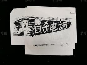 佚名 手绘插图原稿《自杀电话》三张 (《儿童文学》插图出版用稿) HXTX309293