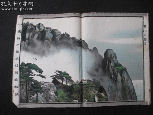文革时期 杭州锦成丝织厂精制 织造《黄山天都峰》绣品一件 尺寸29*20厘米
