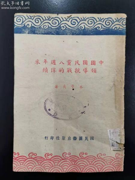 《八周年来领导抗战的伟绩》1945年12月国民图书出版社印行,18*12.7*0.5,七五品