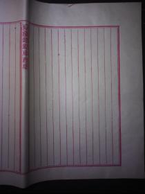 京汉铁路车务处稿纸65张,及信封14件等一批  HXTX308898