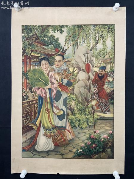 民国时期  著名月份牌画家 金梅生绘 《凤仪亭》月份牌年画一张  HXTX308970