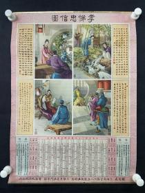 民国时期 我国最早商业美术家之一 杭穉英绘 《孝悌忠信》月份牌年画一张  HXTX308963