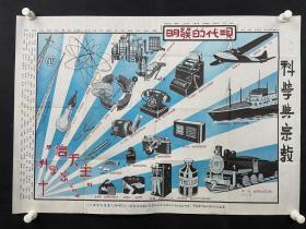 民国时期 《科学与宗教》宣传画一张  HXTX308947