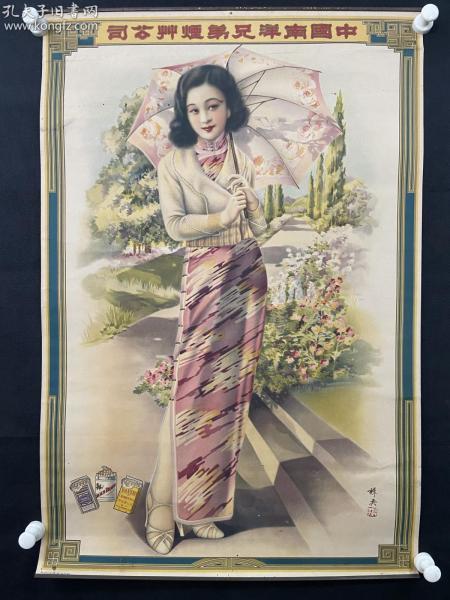 民国时期 我国最早商业美术家之一 杭穉英绘 《中国南洋兄弟烟草公司》月份牌 广告画一张  HXTX308968