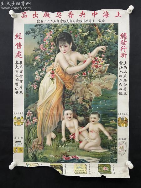 民国时期 上海中国画院画家 谢之光绘 《上海中央香皂厂》月份牌 广告画一张  HXTX308967
