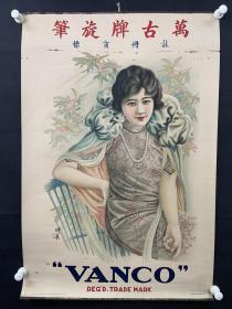 民国时期 我国最早商业美术家之一 抗穉英绘 《万古牌旋笔》月份牌 广告画一张  HXTX308957