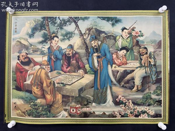 民国时期 我国最早商业美术家之一 杭穉英绘 《八仙弈棋图》月份牌 广告画一张  HXTX308953