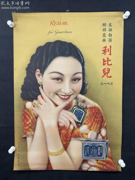 民国时期 《利比儿~药品》月份牌 广告画一张  HXTX308948