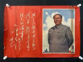 海军政治部印《为纪念伟大统帅毛主席视察海军舰艇部队十五周年而作》宣传画一张  HXTX310336