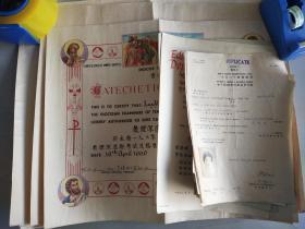 1960至1977年间 方映梅女士 香港东南书院等 毕业证书 各式证书 一组十五张 HXTX309052
