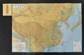 (乙8437)《详细中华人民共和国大地图》  原护封 单面彩色大地图1张 有中日争议岛屿 附北京市街图 540万分之一详细地图 地形地貌 人口 国界省界 交通等 中央公论 1973年