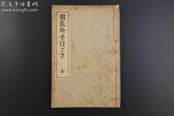 """(乙8462)《围棋新手ほどき》和本 线装1册全 五段关源吉著 弘学馆发行 1912年 围棋棋谱、棋局 明谢肇赫云:""""古今之戏,流传最为久远者,莫如围棋""""。但因围棋难度较高,用智较深,长期以来基本上是贵族的游戏。一般游戏都是为了热闹,而围棋则是""""取其寂静"""",这是对心智的考验与磨练。"""