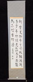 【日本回流】原装旧裱 丰原弘绍 录王维诗《少年行四首》书法作品一幅(纸本立轴,画心约3.7平尺)HXTX308823