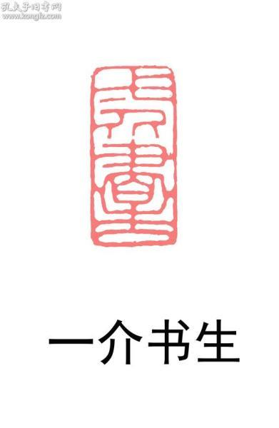 【閑章收藏】錢松款壽山石螭虎鈕方章--------印文內容:一介書生--------編號P172